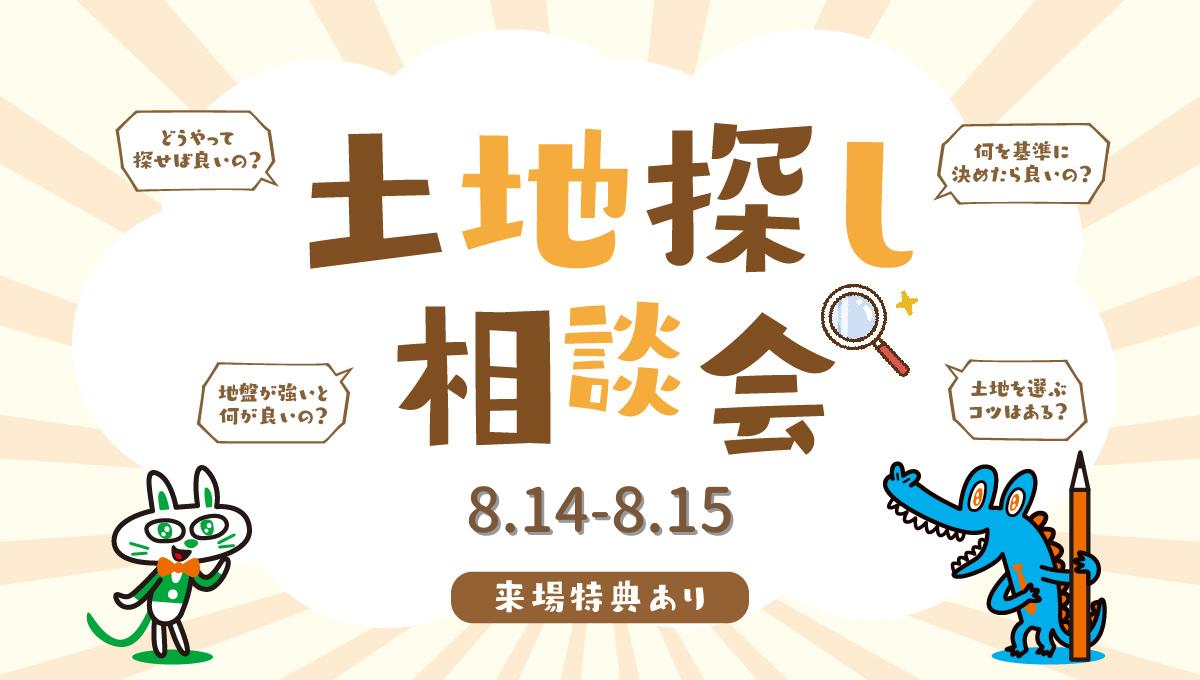 8.14-8.15 土地探し相談会開催