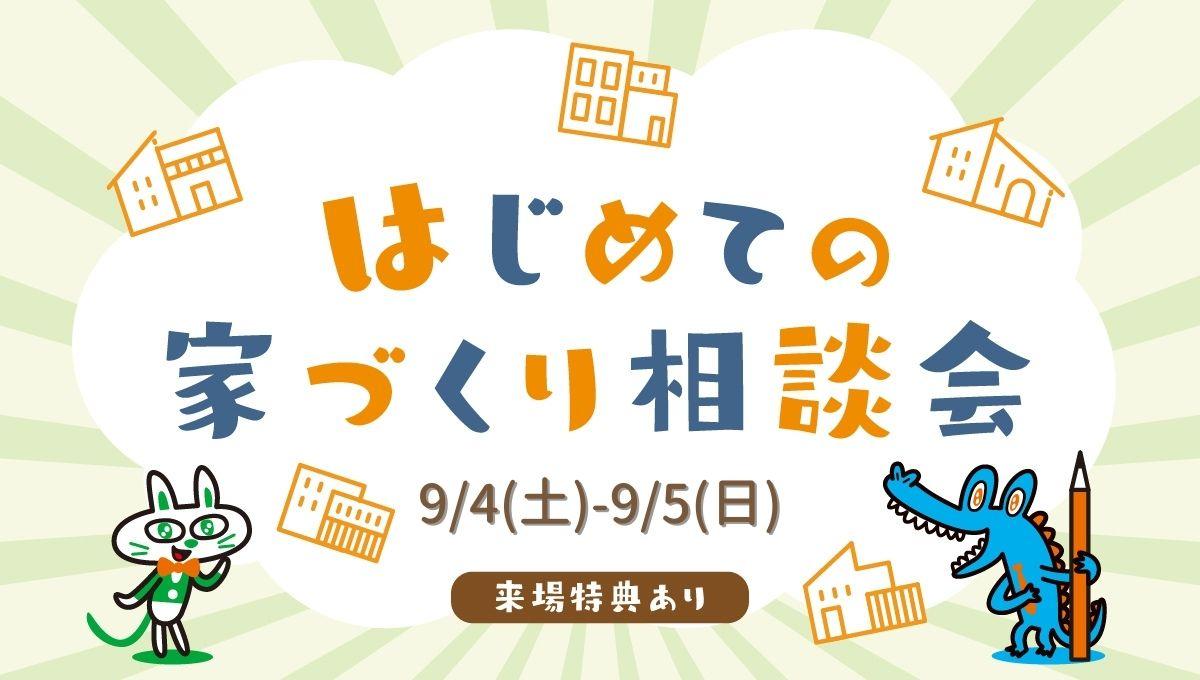 9/4-9/5 はじめての家づくり相談会開催