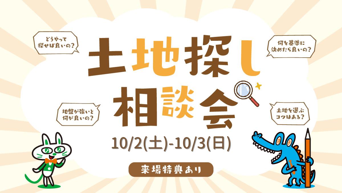 10/2-10/3 秋の土地探し相談会