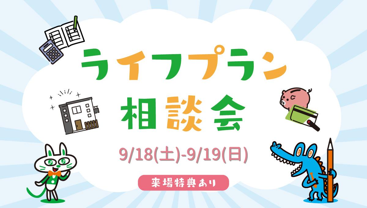 9/18-9/19 ライフプラン相談会開催