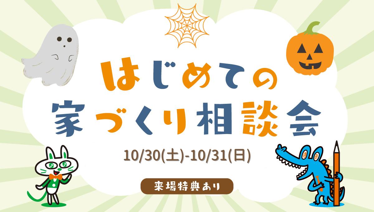 10/30-10/31 はじめての家づくり相談会開催
